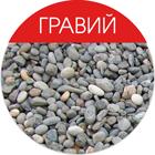 купить гравий в Твери